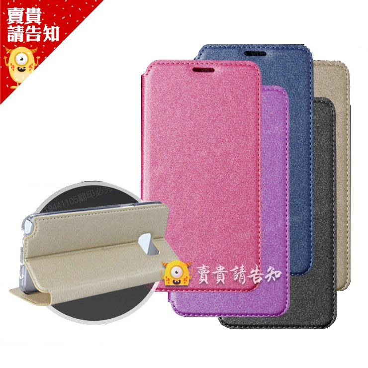 【賣貴請告知】側掀皮套 立式手機皮套 Zenfone3 MAX Laser ZC520 ZC551 隱形磁扣保護套附發票