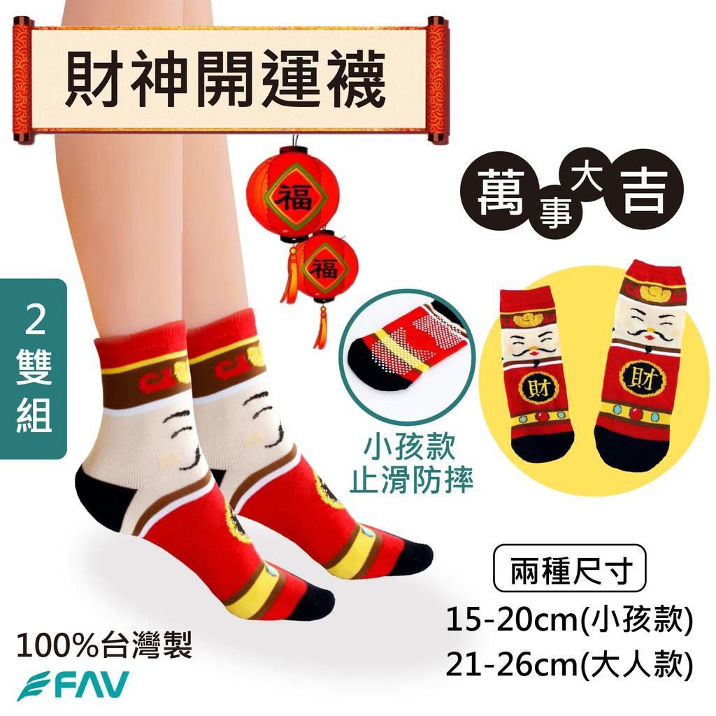 【FAV】財神開運襪【2雙組】開運小物/童襪/過年開運/財神襪/紅包袋/防滑/型號:751