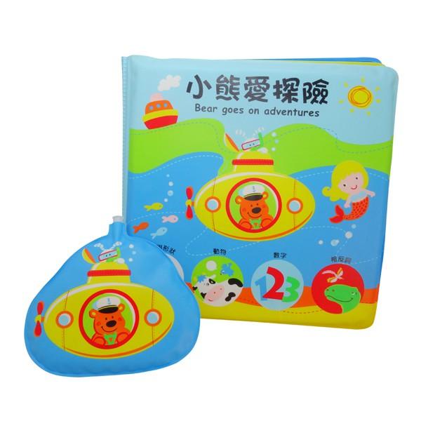 風車圖書 -小熊愛探險 噴水洗澡書