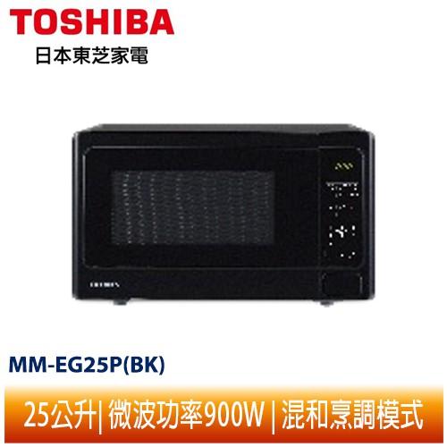 【TOSHIBA 東芝】25L燒烤料理微波爐 MM-EG25P(BK)