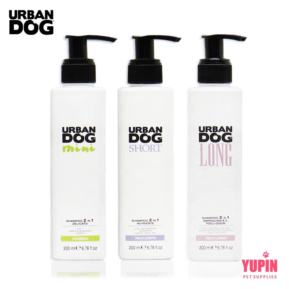 URBANDOG 城市系列 寵物2合1沐浴乳 200ml 嬌嫩肌膚 滋養呵護 滑順除臭 犬貓適用