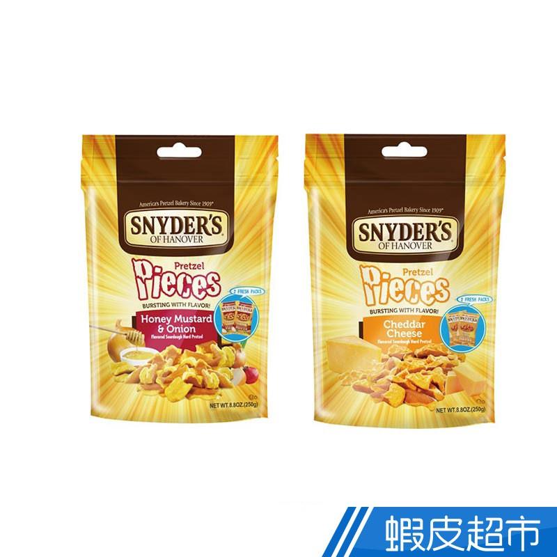 美國 SNYDER'S 史奈德 蝴蝶餅 250g 蜂蜜芥末/乾酪起司 歐美零食 現貨 蝦皮直送(部分即期)