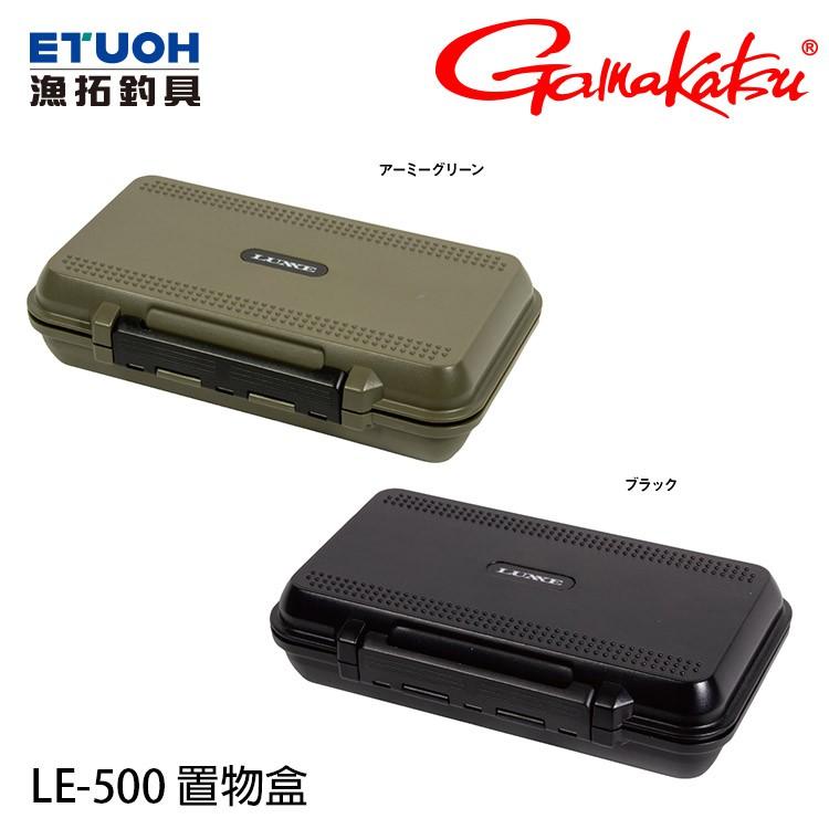 GAMAKATSU LE-500 [漁拓釣具] [置物盒]