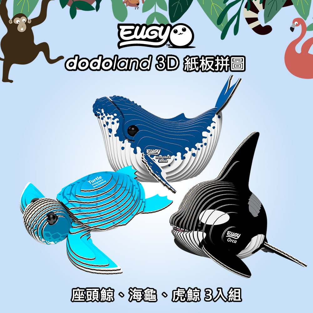 EUGY 3D紙板拼圖 -【三入組】海龜、座頭鯨、虎鯨 海洋動物 立體拼圖 創意模型 玩具 療癒 紙類 防疫居家 diy
