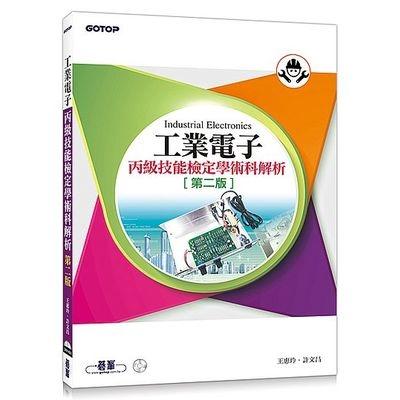 工業電子丙級技能檢定學術科解析(2版)