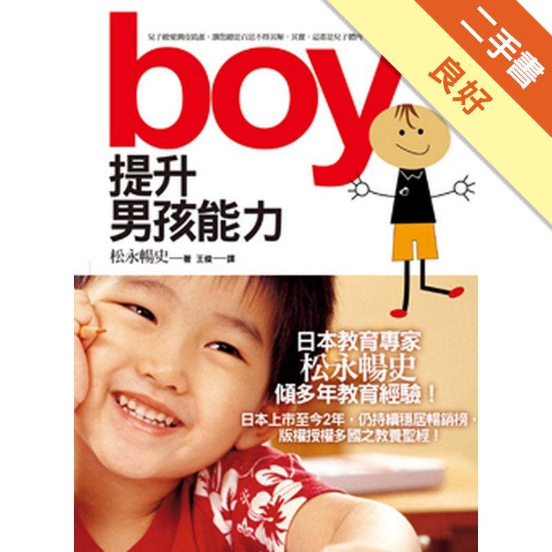 提升男孩能力[二手書_良好]6871
