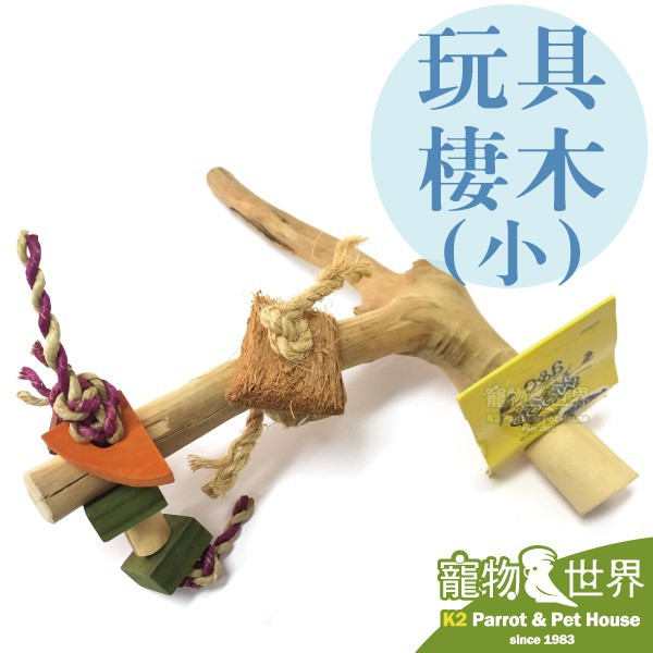 美國爪哇製品 JAVA WOOD 進口天然咖啡木-玩具棲木(小) 適用玄鳳、牡丹、虎皮等 DA0296