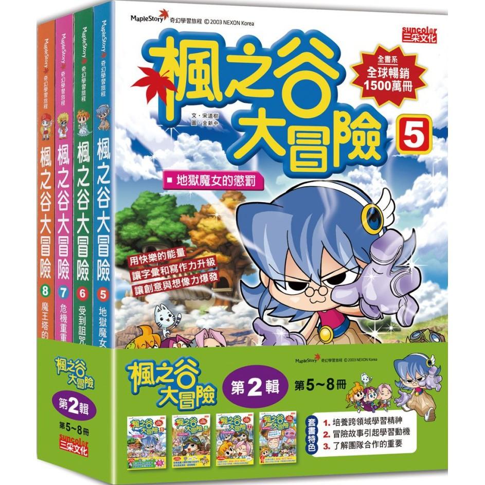 三采文化 楓之谷大冒險套書【第二輯】(第5~8冊)(無書盒版)
