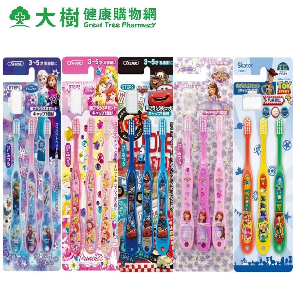 日本SKATER 兒童牙刷 3入組 3~5歲 五款可選 大樹