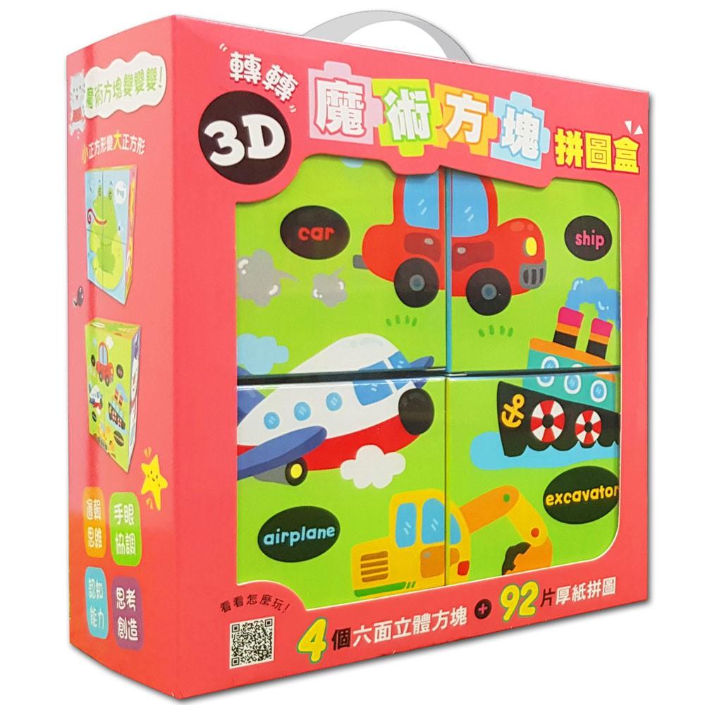 【幼福】3D轉轉魔術方塊拼圖盒-168幼福童書網