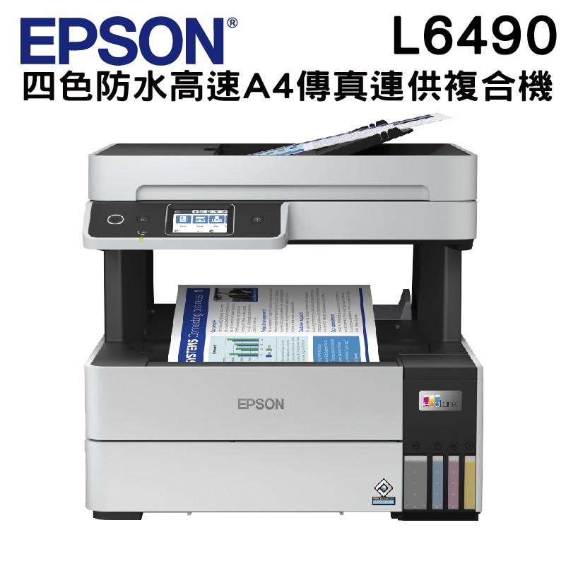 EPSON L6490 四色防水高速A4傳真複合機 加購原廠墨水登錄保固三年