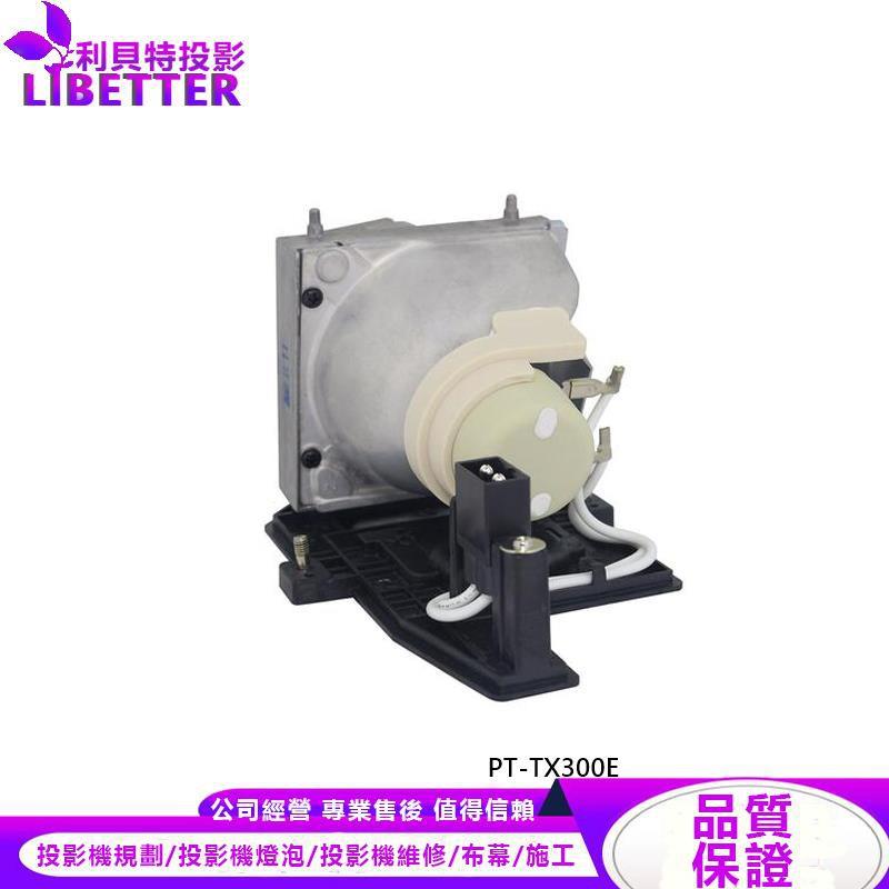 PANASONIC ET-LAL341 投影機燈泡 For PT-TX300E