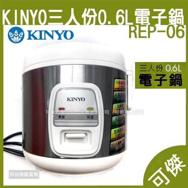 KINYO 三人份直熱式電子鍋 REP-06 電子鍋 不鏽鋼 蒸煮兩用 附量杯/飯匙/不鏽鋼蒸架