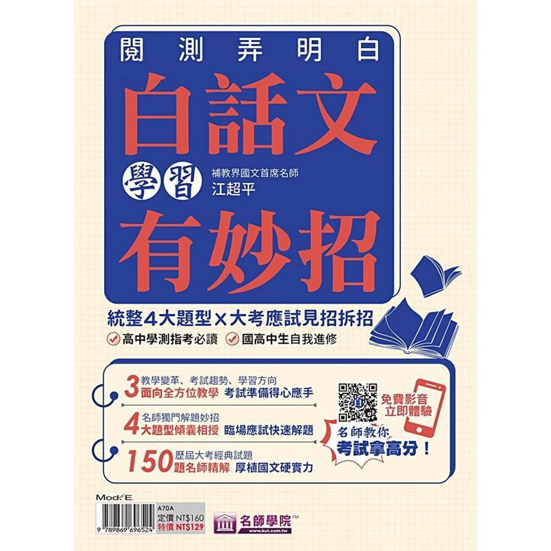 閱測弄明白白話文學習有妙招[88折]11100863530