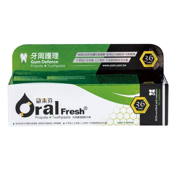 Oral Fresh 歐樂芬 牙周護理蜂膠牙膏 (120g/條)【杏一】