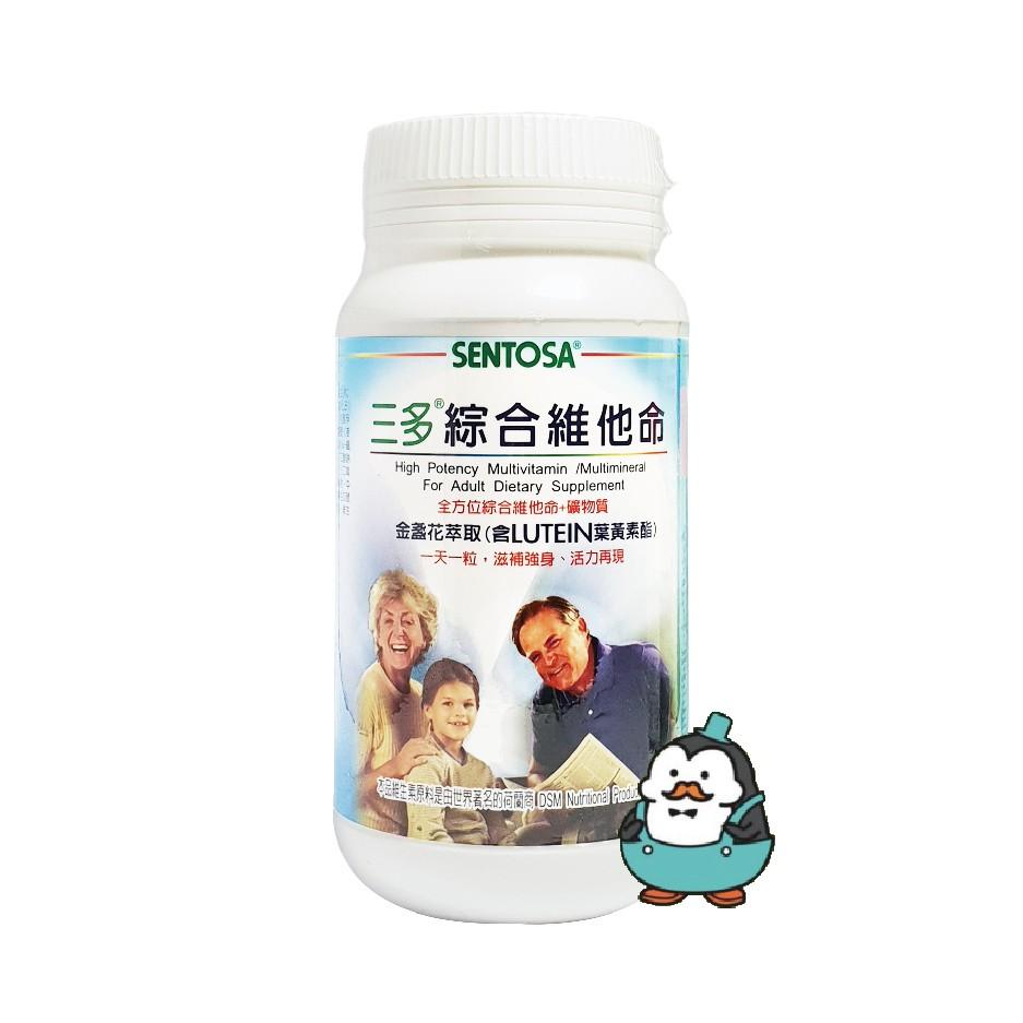 三多 綜合維他命 膜衣錠 300錠 : 綜合維他命 礦物質 金盞花 葉黃素