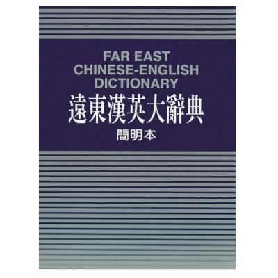 遠東漢英大辭典 32K(聖)