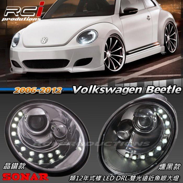 SONAR 獨家 遠近雙光版本 VW BEETLE 甲殼蟲 2006-2012年 類12年後式樣 大燈組