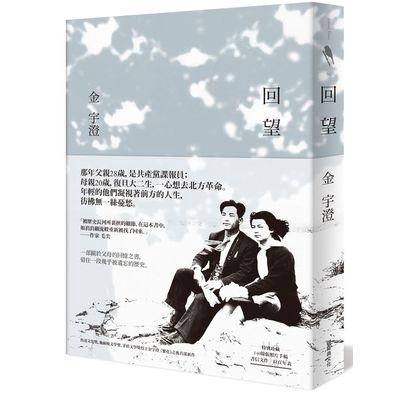 (新經典圖文傳播有限公司(高寶)(新經典文化))回望(金宇澄)