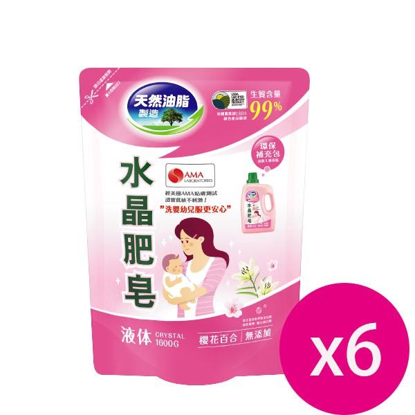南僑 水晶肥皂液體洗衣精1600mlx6包箱 櫻花百合  洗衣精 洗衣用肥皂 液體皂
