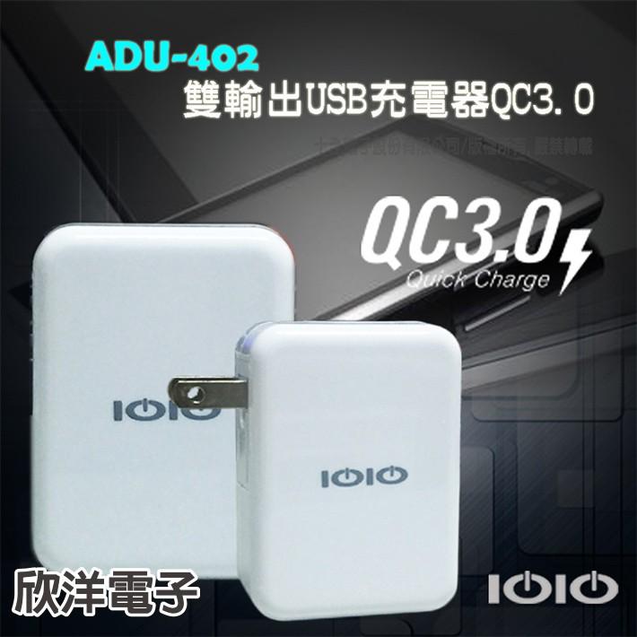 IOIO 雙輸出USB充電器QC3.0(ADU402)