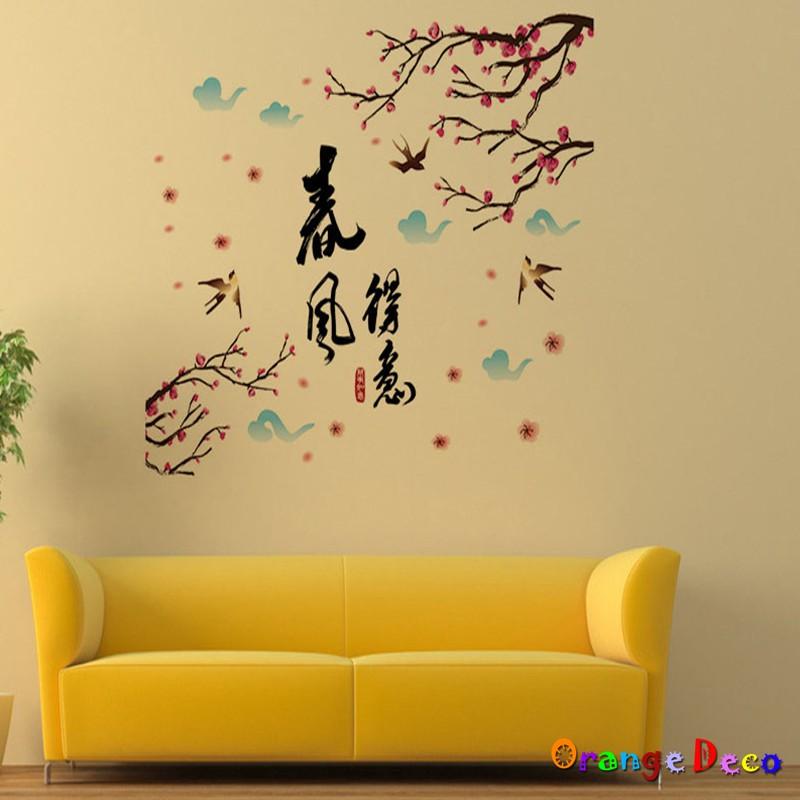 【橘果設計】春風得意 壁貼 牆貼 壁紙 DIY組合裝飾佈置