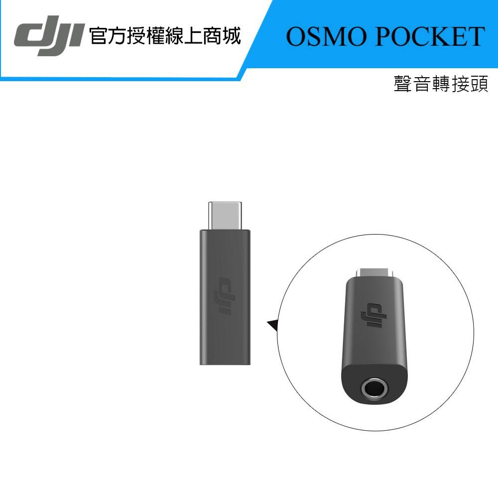 DJI Osmo Pocket 聲音轉接頭(3.5mm) 公司貨 現貨