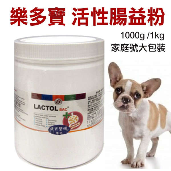 -樂多寶  活性腸益粉1kg家庭號大桶裝  維護腸胃健康