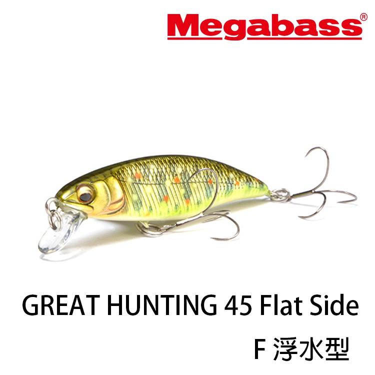 MEGABASS GREAT HUNTING 45 FLATSIDE F 浮水型 溪流 [漁拓釣具] [米諾]