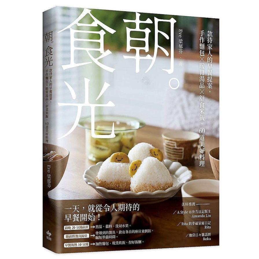 朝。食光:款待家人的早餐提案,手作麵包X暖胃湯品X舒食米飯,60道美好料理(Eve梁郁芬)