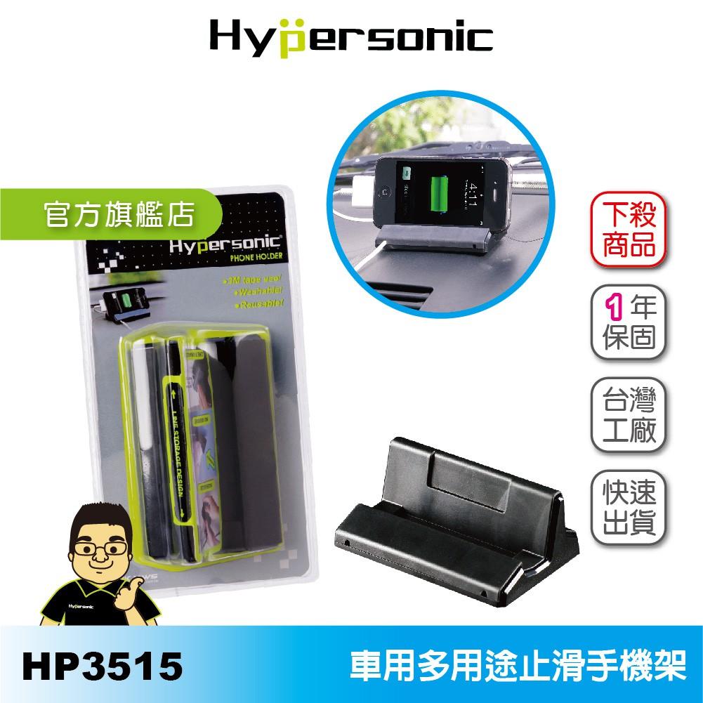 Hypersonic汽車用多用途止滑式手機固定架/HP3515(1入)導航/辦公用 廠商直送