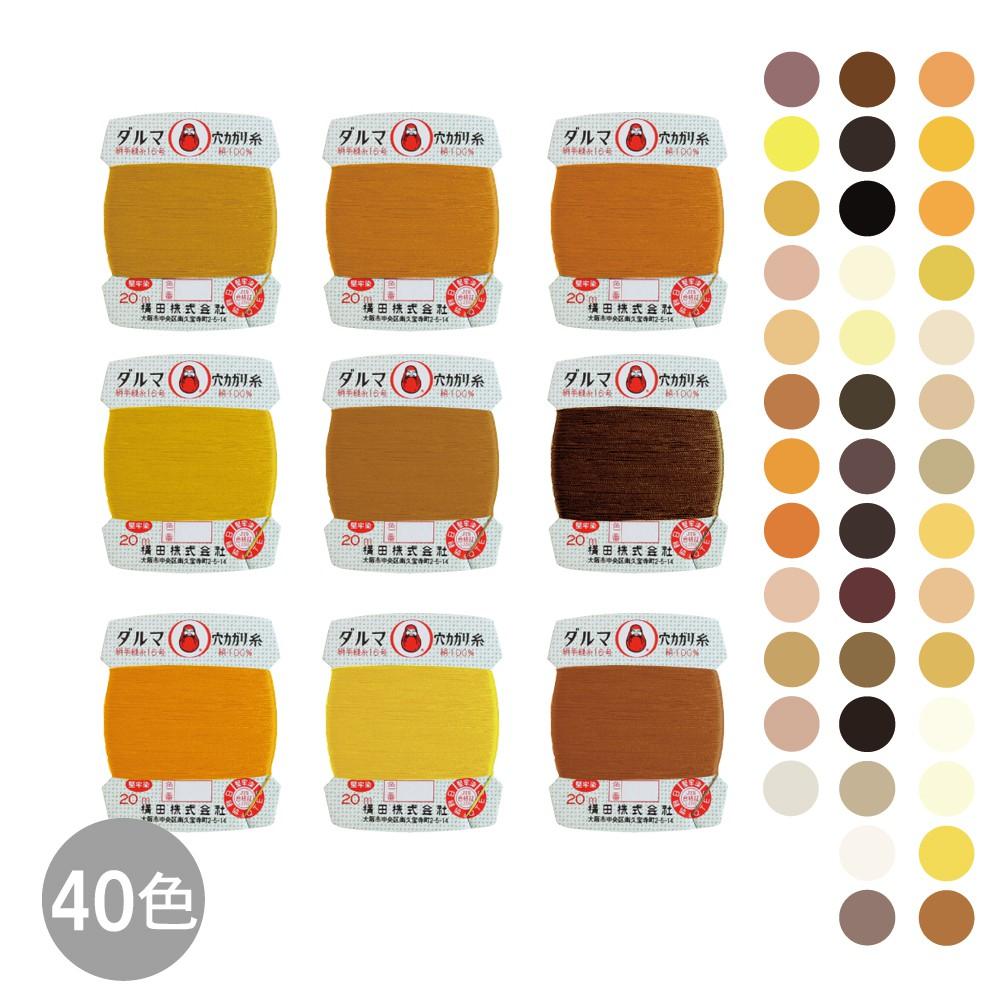 DARUMA 不倒翁 黃色系真絲手縫線 / 16號線 / 絹線 T-1530 西服釦眼專用 日本進口 釦眼線 扣眼線