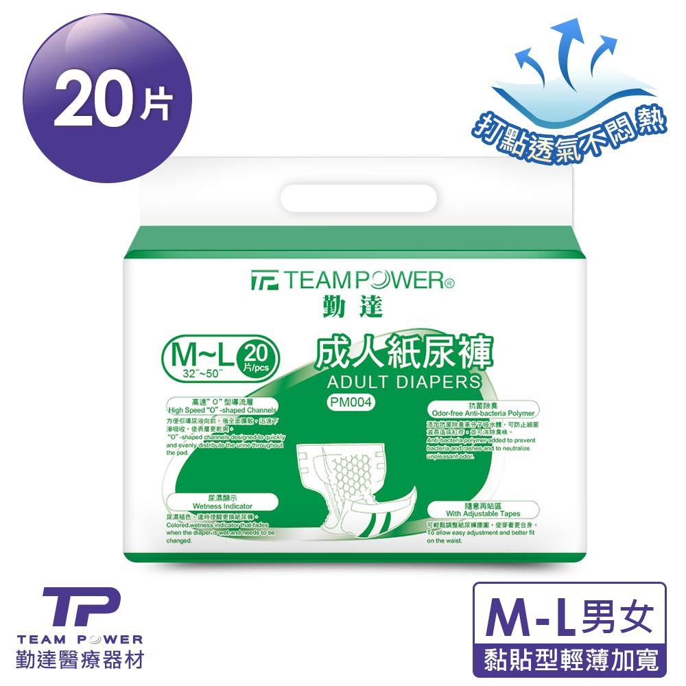 【勤達】成人紙尿褲(M) 腰部加寬/超值型/隨意貼設計-20片/包