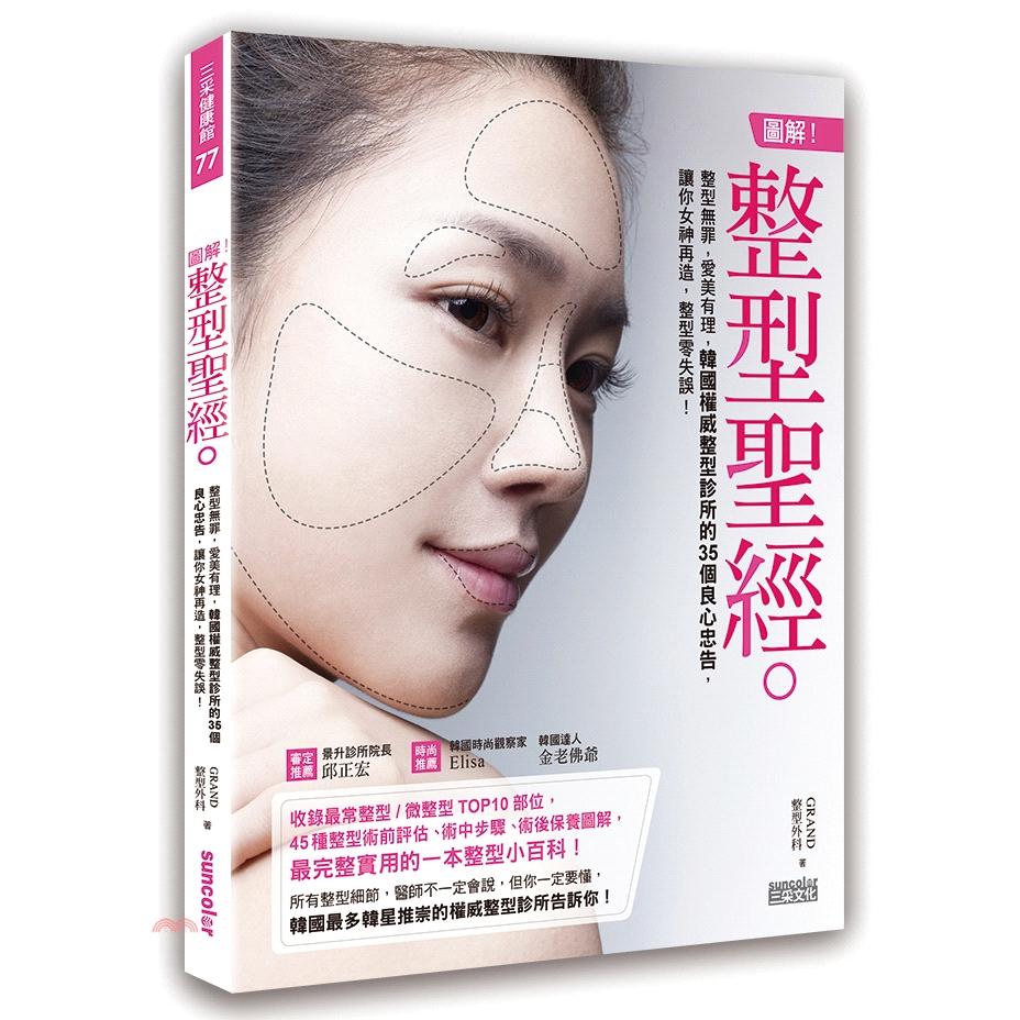 《三采文化》圖解!整型聖經:整型無罪,愛美有理,韓國權威整型診所的35個良心忠告,讓你女神再造,整型零失誤![79折]