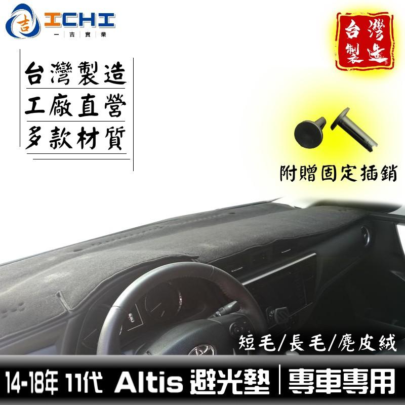 14-18年 Altis避光墊 11代 /適用於 altis避光墊 altis儀表墊 altis 避光墊 / 台灣製造