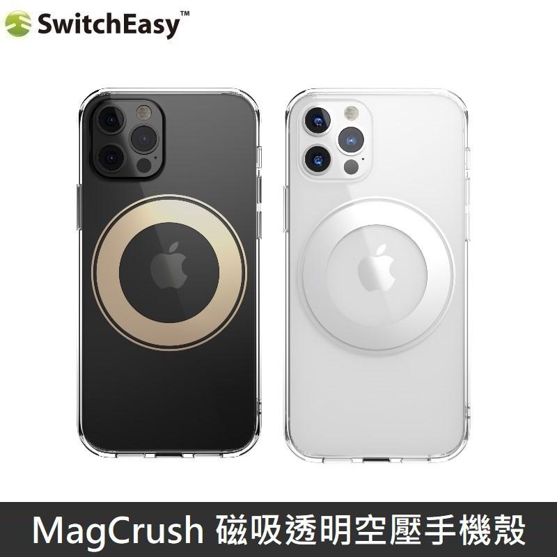 SwitchEasy MagCrush iPhone12 系列 磁吸透明空壓手機保護殼 (支援MagSafe) LANS
