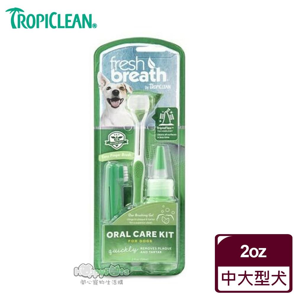 【Fresh breath 鮮呼吸】 凝膠潔牙組(中大型犬用)2oz 毛貓寵