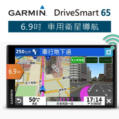 GARMIN DriveSmart 65 車用衛星導航 廠商直送