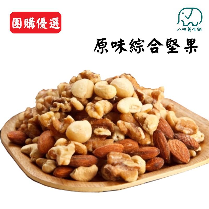 [八味養生鋪] 原味綜合堅果 小資真空包  100g 無調味 純素 8種堅果果乾 堅果 果乾 低溫烘焙 蝦皮團購