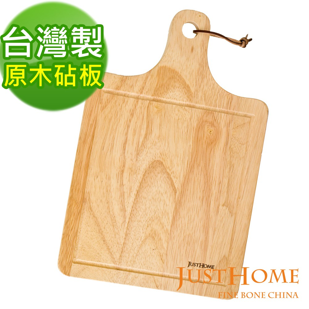 【Just Home】 台灣製砧板 木砧板 托盤 橡膠木砧板 木砧板 托盤 木托盤