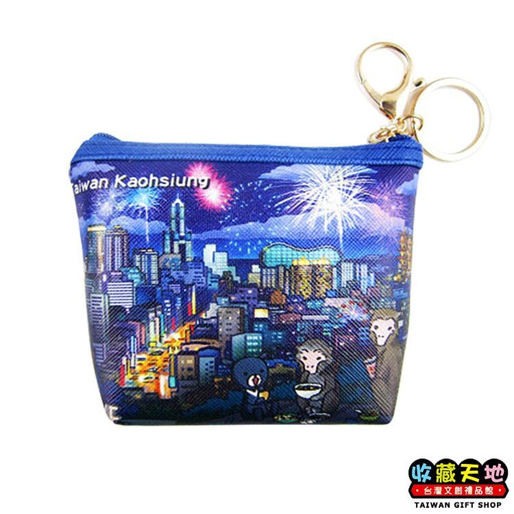 收藏台灣|高雄夜景|多工能鑰匙圈零錢包|另有多款可供選擇 [收藏天地]
