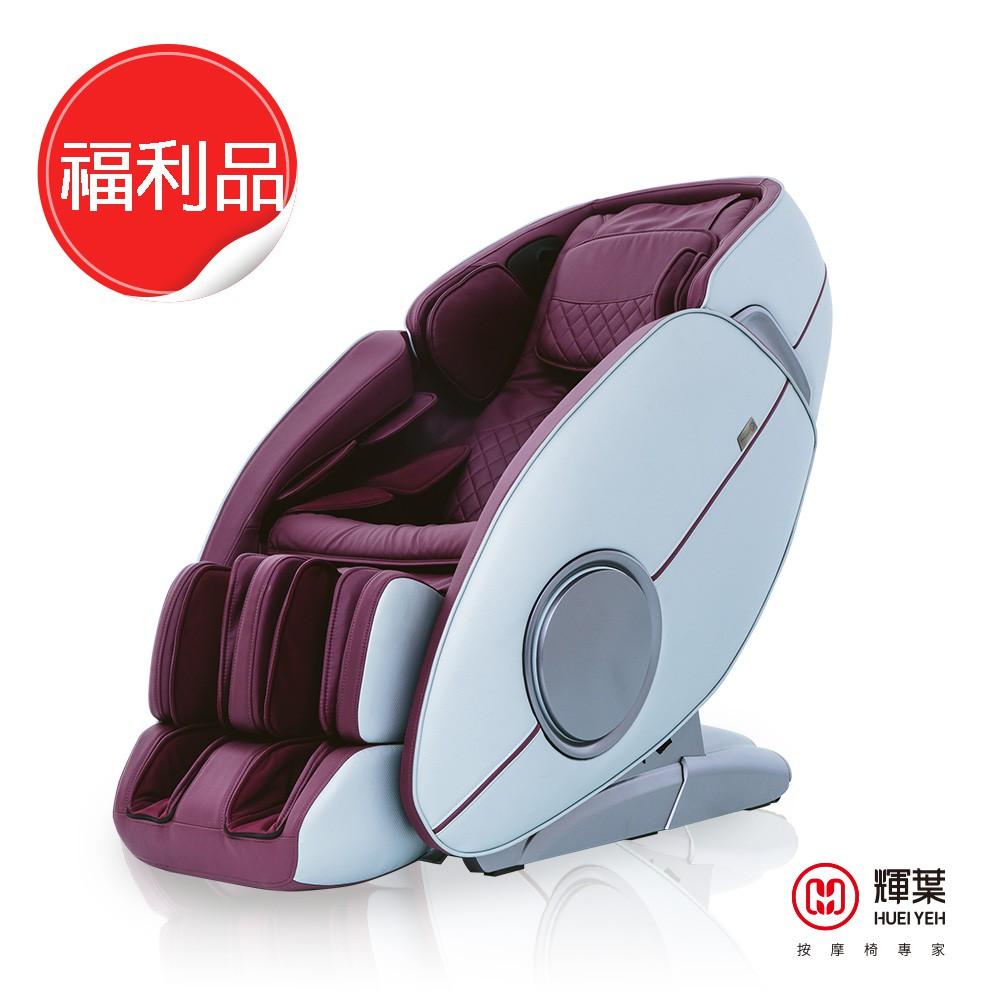 輝葉 深原力臀感按摩椅-紫色 HY-5077-PL-FU (輝葉官方旗艦館)(福利品)