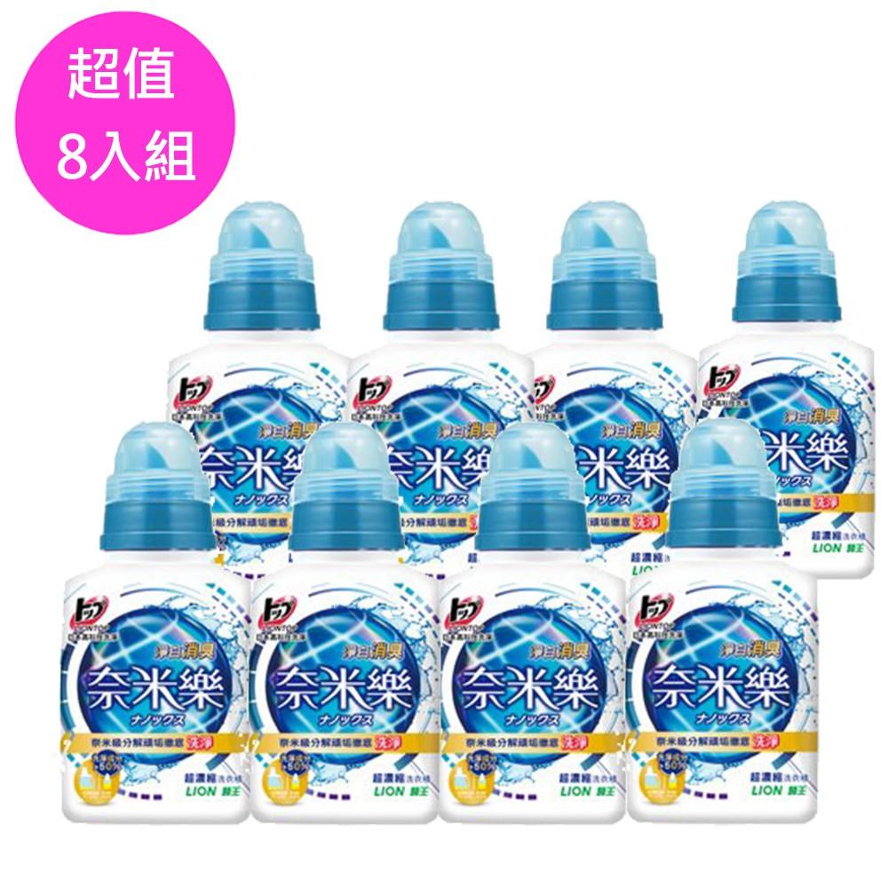獅王奈米樂超濃縮洗衣精 淨白消臭 500gx8入組 (效期:2021.11.29)