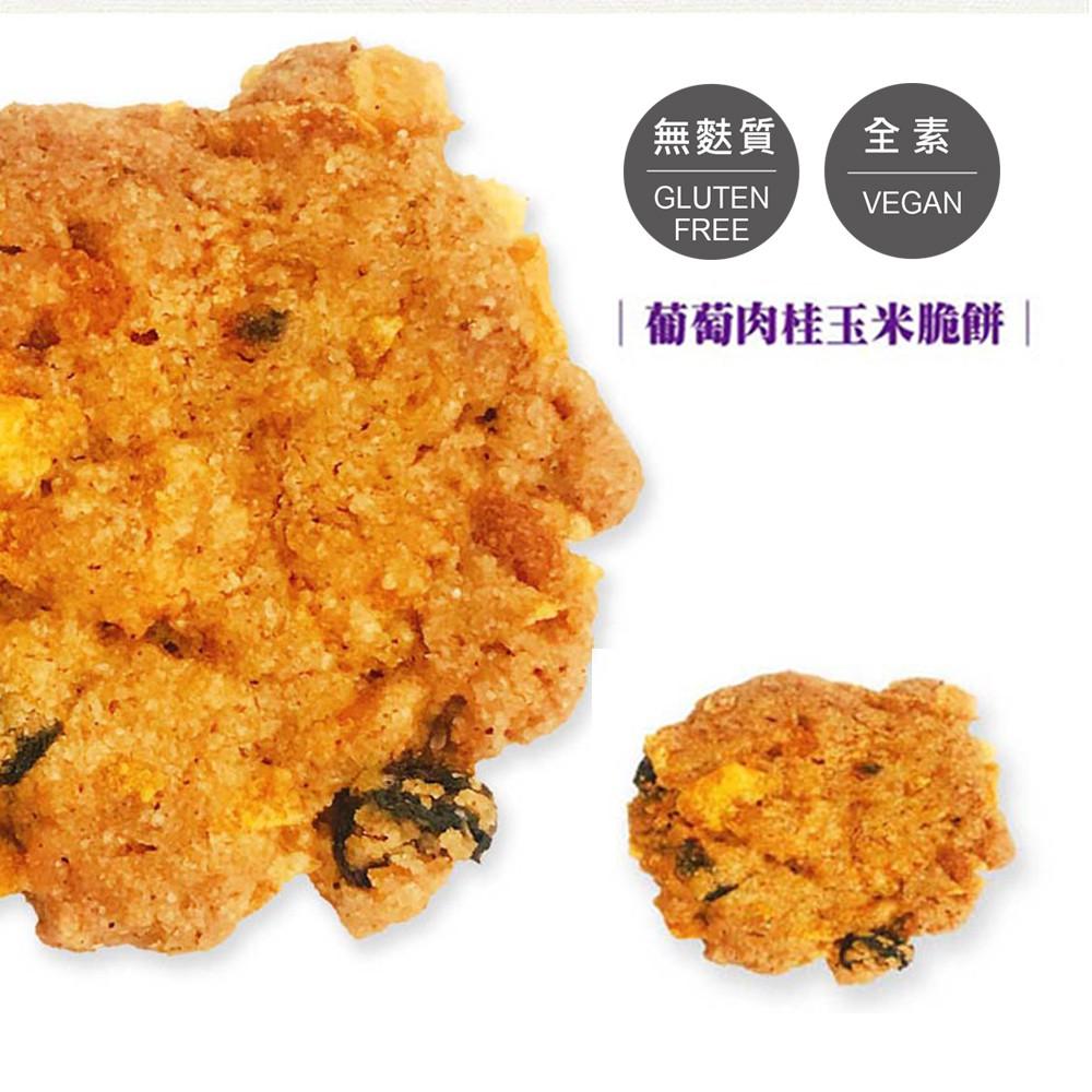【撒福豆】葡萄肉桂玉米脆餅6入 甜點 日本原料 低熱量 低卡 葡萄乾 甜食 無麩質