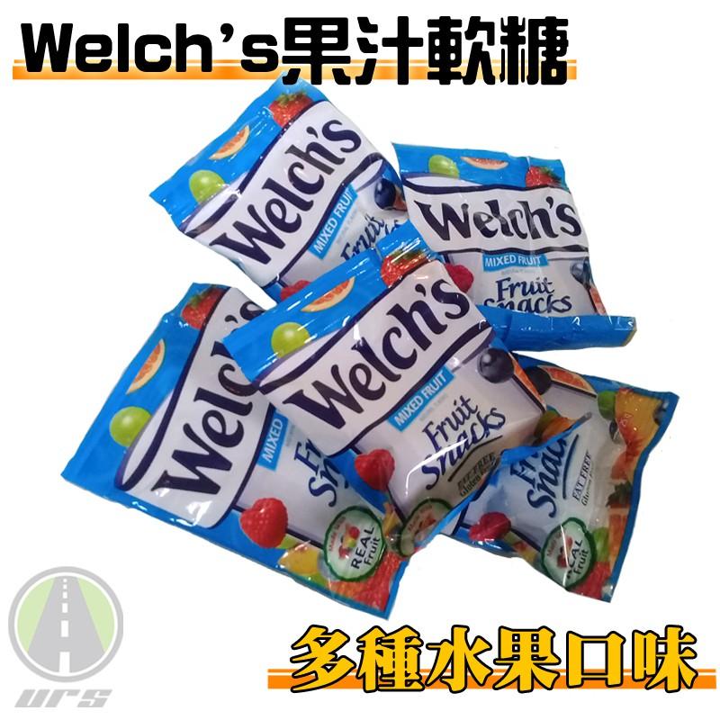 果汁軟糖 水果糖 軟糖 Welch's 好市多 無人工色素與香料 Costco附發票 零食糖果 URS