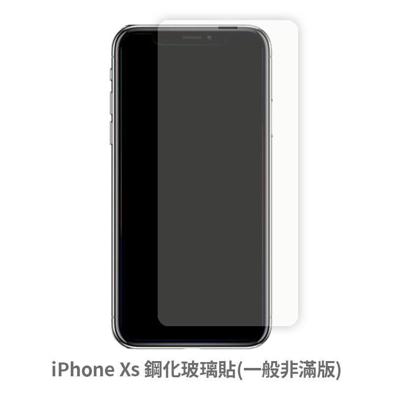 iPhone Xs (一般 非滿版)  保護貼 玻璃貼 抗防爆 鋼化玻璃膜螢幕保護貼