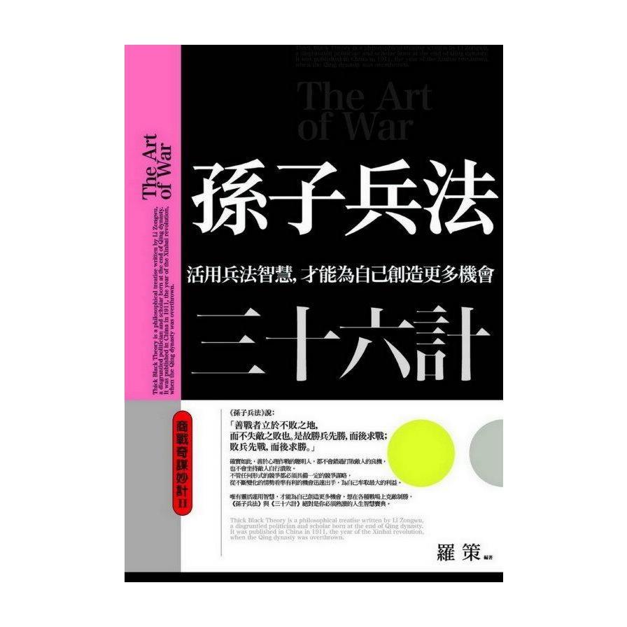 孫子兵法三十六計:商戰奇謀妙計Ⅱ(羅策)