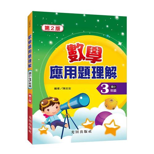 數學應用題理解(國小3年級)第2版[88折]11100894850