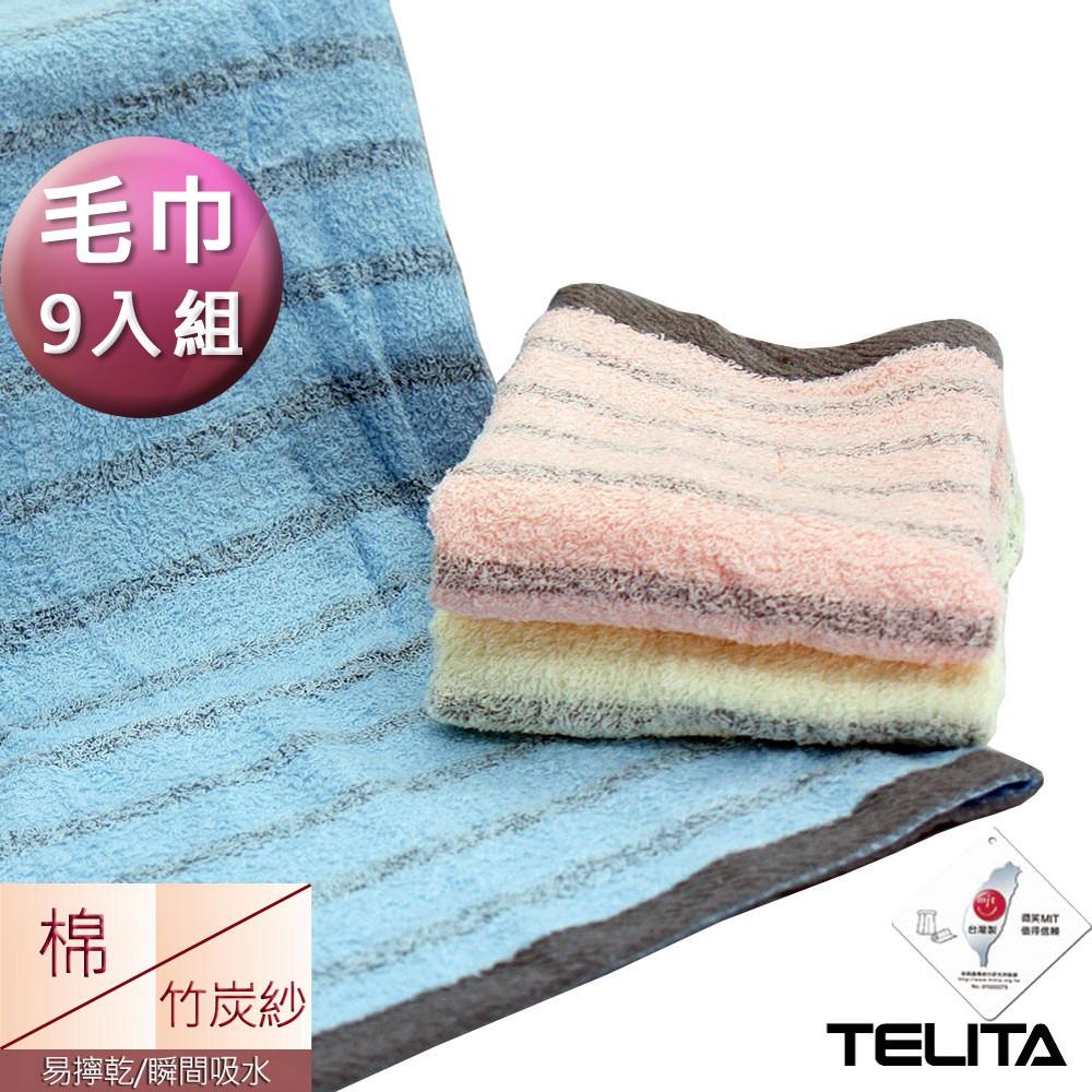 【TELITA】粉彩竹炭條紋易擰乾毛巾(超值9條組)  TA3081