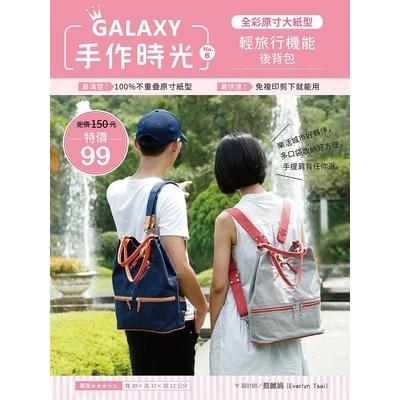 GALAXY手作時光(no.6)全彩原寸大紙型x完整教學講義(輕旅行機能後背包)